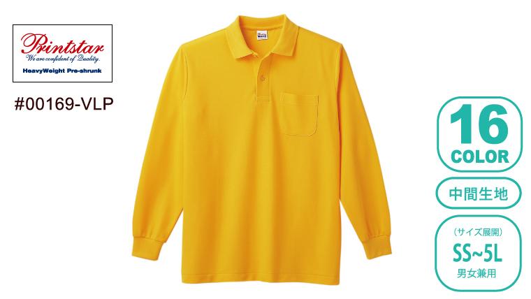 T/C 長袖ポロシャツ