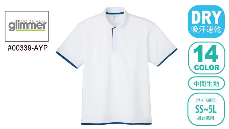 ドライレイヤードポロシャツ