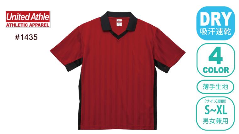 クラシックサッカーシャツ