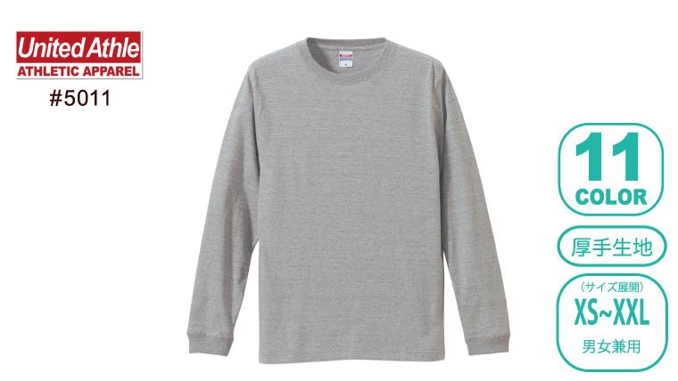 ロングスリーブTシャツ(1.6インチリブ)