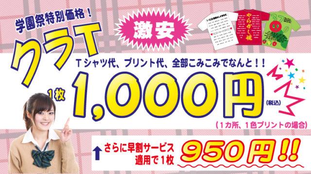 クラT 学園祭価格1,000円