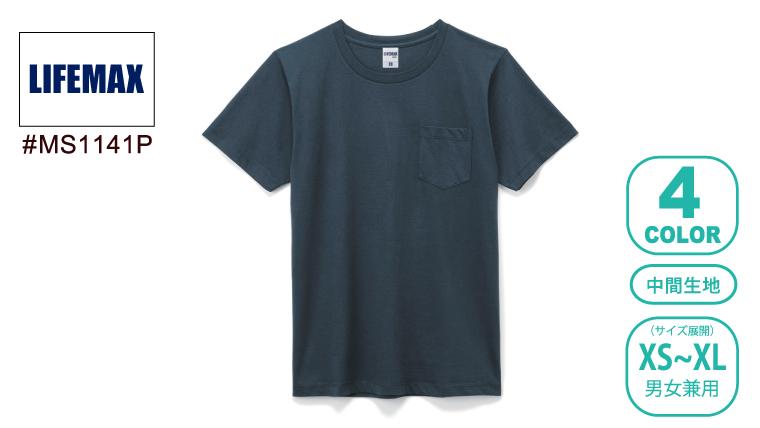 ユーロポケット付きTシャツ