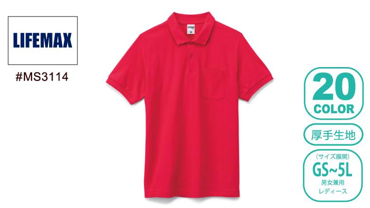 ポケット付きCVC鹿の子ポロシャツ
